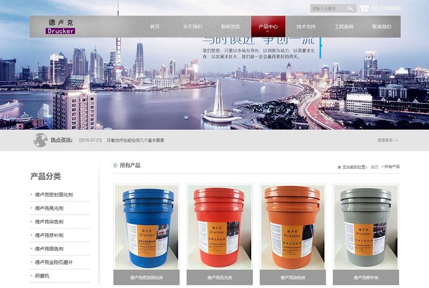 上海美邸地坪企业网站建设开发