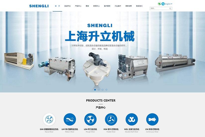 上海升立机械制造公司网站建设