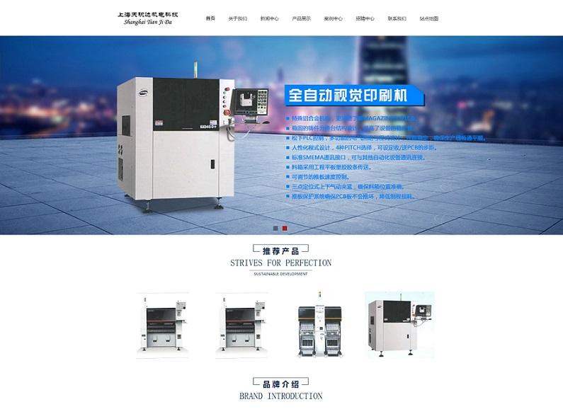 上海天积达机电科技网站建设