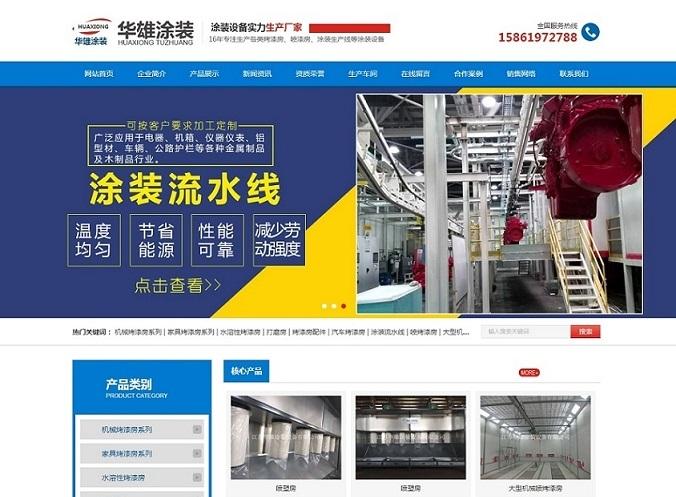 江苏华雄涂装设备公司网站建设