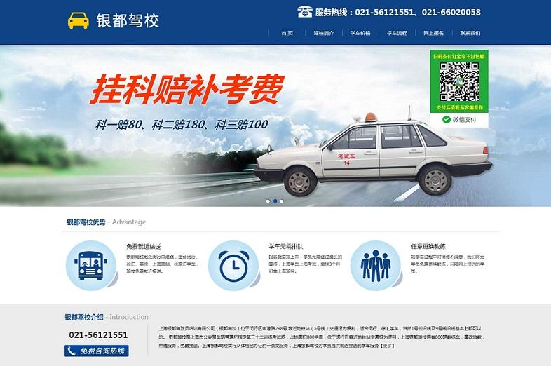 上海银都驾校宣传型网站建设开发