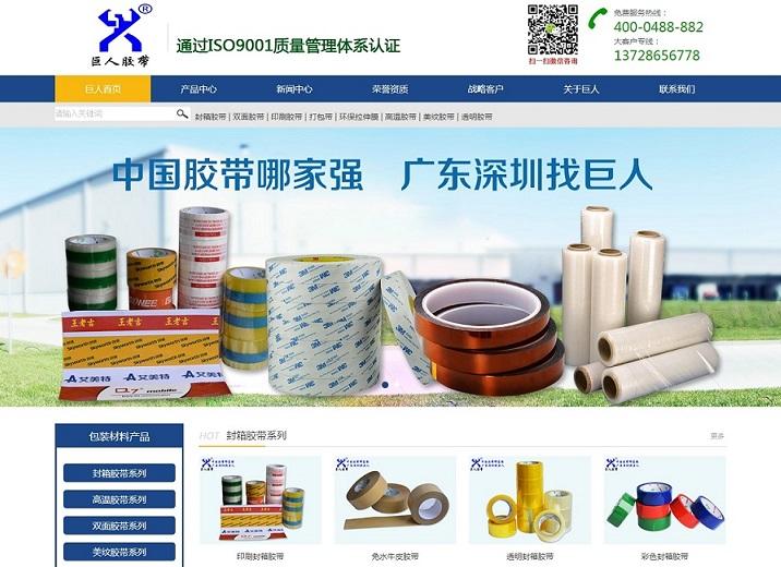 深圳市巨人包装制品网站建设开发