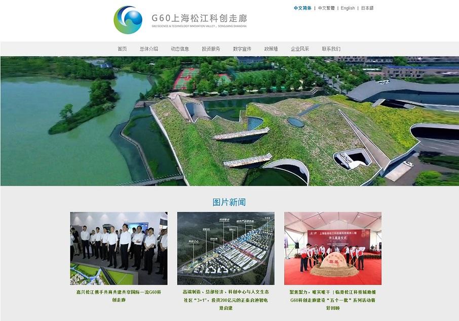 G60上海松江科创走廊网站开发