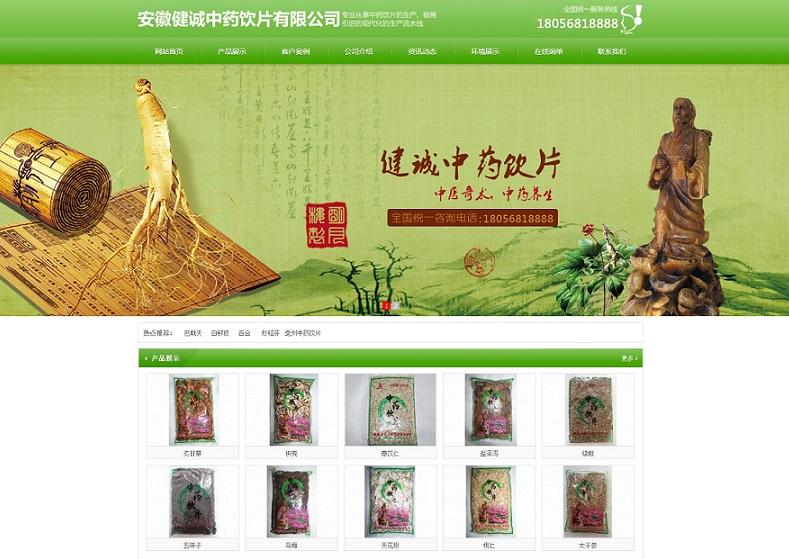 安徽亳州健诚中药饮片公司网站建设