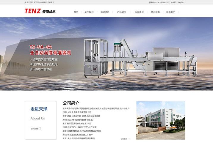 上海天泽机电设备有限公司网站建设