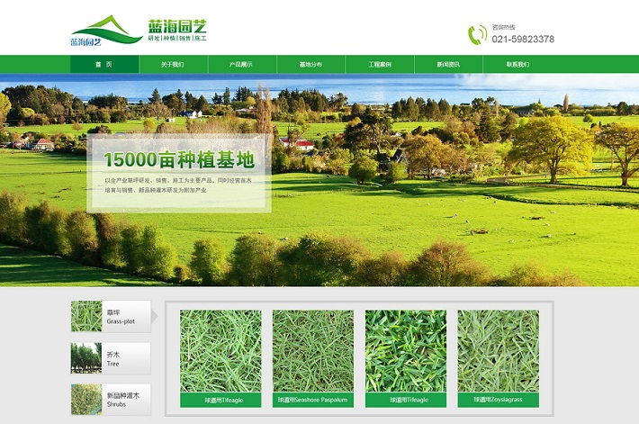 上海蓝海园艺景观工程网站建设