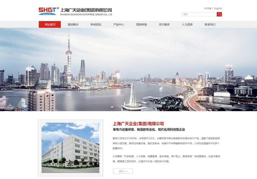 广天集团股份有限公司网站建设