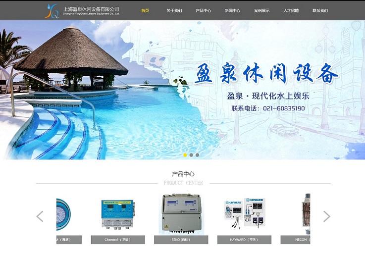 上海盈泉休闲设备公司网站建设