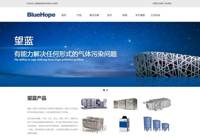 望蓝能源(中国)有限公司网站建设
