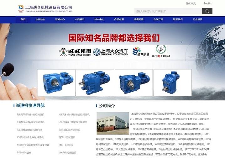 上海劲仑机械设备公司网站建设