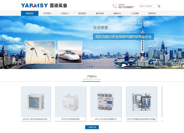 上海亚派实业有限公司网站建设