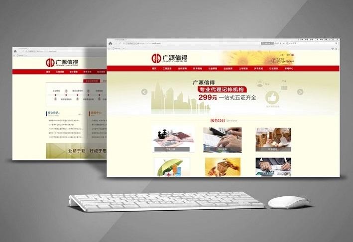 中小型企业网站建设解决方案