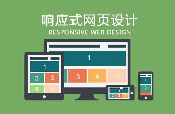 自适应网站建设开发解决方案