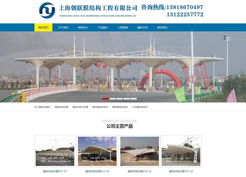 上海朝跃膜结构工程网站建设维护