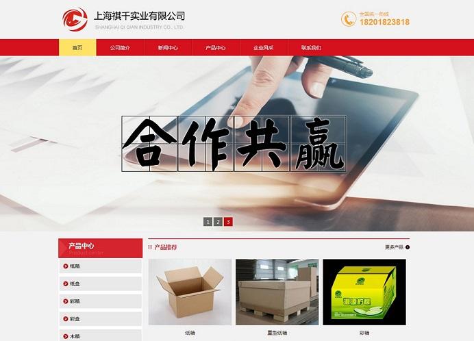 上海祺千实业营销型网站建设开发